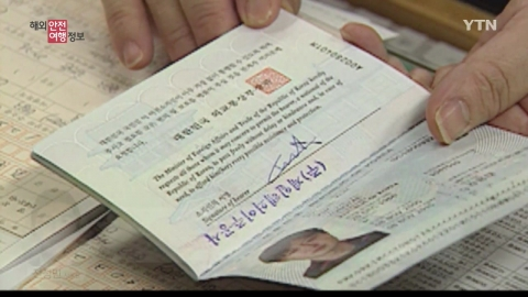 국가별 출입국 여권 조건 확인 후 출발하세요!
