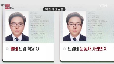 여권사진 완화, 그래도 이건 지켜야…