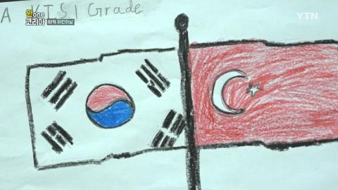 [원코리아] 터키에도 어린이날이 있어요!