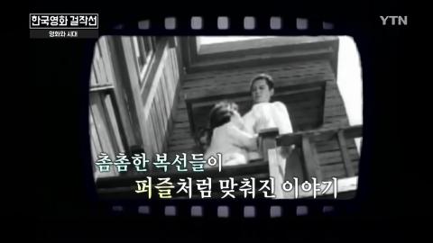 [한류우드] 한국영화 걸작선 - 마의 계단
