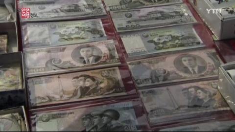 북한 구권 화폐 판매 사기 주의하세요