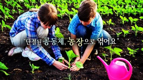 리포터에게 묻는다 : 소외된 지역 살리는 도시 농장, 이것이 더 궁금하다!