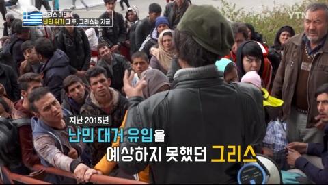'난민 위기' 그 후 3년, 그리스의 현재는?