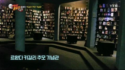 [콕콕 세상돋보기] 르완다 제노사이드 박물관