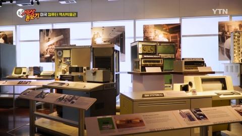 [콕콕 세상돋보기] 미국 컴퓨터 역사박물관