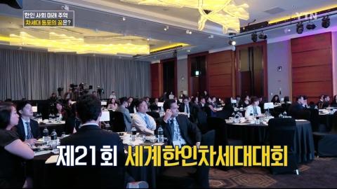 한인 사회 미래 주역, 차세대 동포의 꿈은?