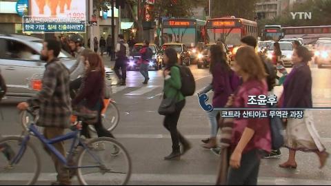 한국 기업, 칠레 진출하려면?