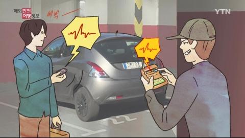 자동차 여행, 스마트키 복제 주의하세요!