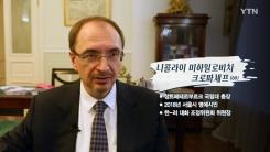 [나만 아는 한국 이야기] 서울 명예시민 된 러시아 국립대 총장