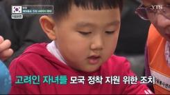 """법무부 """"고려인 4세대도 '재외동포' 인정"""""""