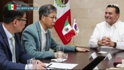 멕시코 '한국 이민자의 날' 제정 움직임