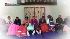 미국 교육부가 인정한 애틀랜타 한국학교
