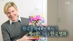 [나만 아는 한국이야기] 스웨덴 대표 한국 사랑꾼, 콘텐츠 크리에이터 '금발 요아킴'