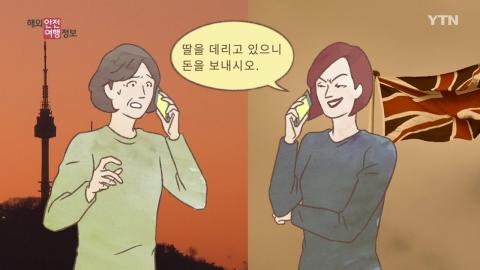 """""""유학생을 납치했다"""" 보이스피싱 대응법은?"""