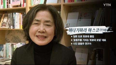 윤동주 골수팬 일본인, 야나기하라 야스코 씨