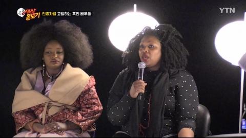 """콕콕 세상돋보기_""""흑인은 내 직업이 아니다""""…인종차별 고발하는 프랑스 흑인 배우들!"""