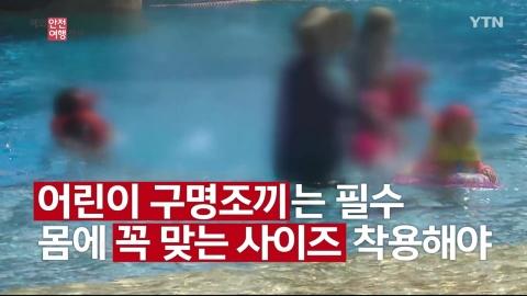 호텔 수영장, 방심은 금물! 어린이 구명조끼 필수