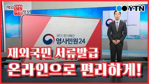 재외국민 서류 '영사민원24' 통해 온라인으로 해결!