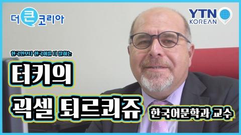 한국인보다 한국어를 더 잘하는 터키인 교수