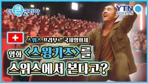 스위스 국제영화제서 만난 한국 영화 '스윙키즈'