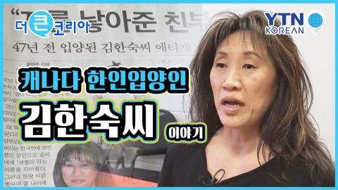 """""""48년 만에 용기를 내 가족을 찾습니다""""…캐나다 한인 입양인 김한숙 씨"""