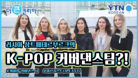 최고의 케이팝 커버댄스 팀 이그지스트를 만나다!