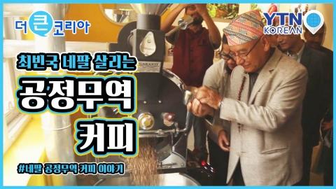 최빈국 네팔 살리는 공정무역 커피