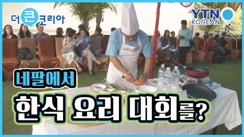 """""""한식 한류 우리가 이끌어요""""…네팔 제1회 한국 요리 대회"""