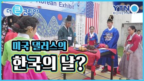 미국 중소도시에 선포된 '한국의 날'