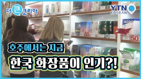 글로벌 화장품 시장 시험대 호주, 한국 화장품에 눈뜨다!
