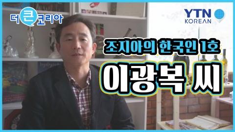 조지아에도 한국인이 산다!_조지아 1호 한인 이광복 씨