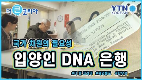 """""""국가 차원의 입양인 DNA 은행 필요"""" 한우성 재외동포재단 이사장"""