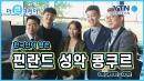 핀란드 성악 콩쿠르를 휩쓴 한국인들!