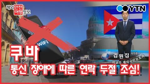 쿠바 연락 두절 대비, 가족에 동선 알림 필수!