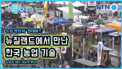 농업이 첨단 기술과 만나는 현장…한국 기술도 주목!