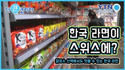 스위스 융프라우에서도 먹을 수 있는 한국 라면