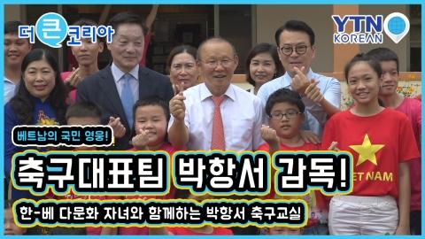 한-베 가정 어린이에게 희망 전한 베트남 영웅, 박항서 감독