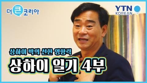 상하이 일기 4부: 상하이 박의 선한 영향력