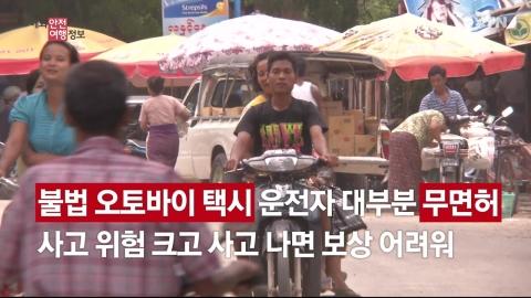 미얀마에선 오토바이 택시 절대 타선 안돼요!