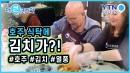김치, 호주 식탁에 오른 이유는?