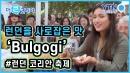 영국 코리안 축제 일등공신, '한국 불고기'