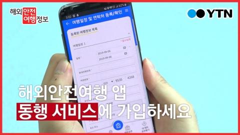 새로워진 해외안전여행 앱…위치 정보 전송