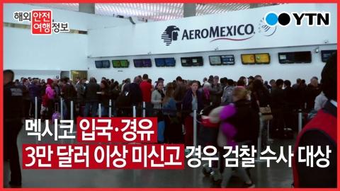 멕시코, 환승객도 외환 신고하세요!