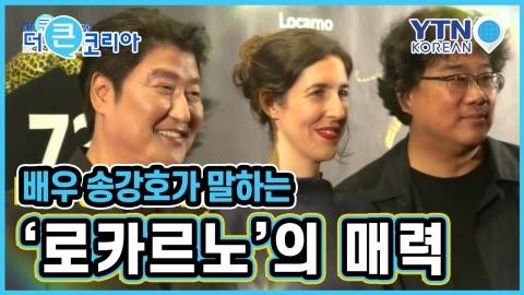 배우 송강호가 말하는 '로카르노'의 매력