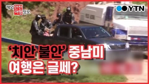 '치안 불안' 중남미, 여행은 글쎄?