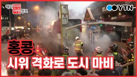 홍콩 복면금지법 후 폭풍, 시위 격화로 도시 마비