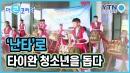 한국 '난타' 공연으로 타이완 청소년과 지구를 돕는 '가온누리' [콕콕세상돋보기]