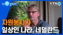 은행원으로서의 경험, 은퇴 후에 살린다…자원봉사자 체르크 오크마 씨