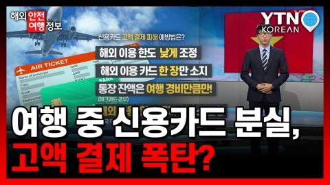 베트남, 신용카드 분실 후 결제 폭탄!