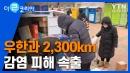 우한과 2,300km…감염 피해 속출